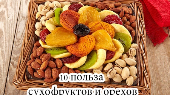 10 польза сухофруктов и орехов
