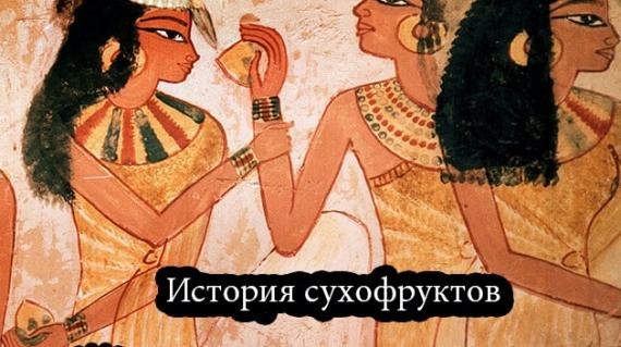 foodslord.com - История сухофруктов