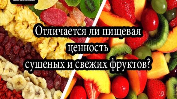 Отличается ли пищевая ценность сушеных и свежих фруктов?