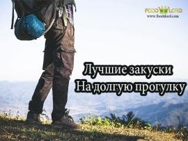 foodslord.com-Russian- Лучшие-закуски