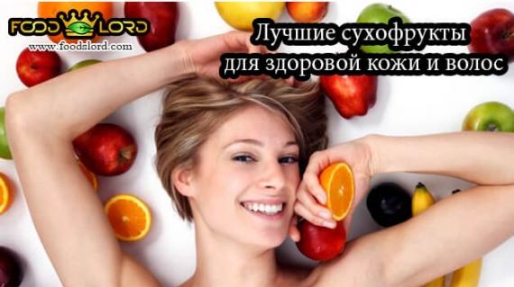 Лучшие сухофрукты для здоровой кожи и волос.