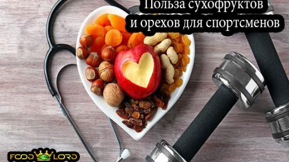 Польза сухофруктов и орехов для спортсменов