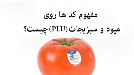 foodslord.com---مفهوم-کد-ها-روی-میوه-و-سبزیجات-(PLU)-چیست