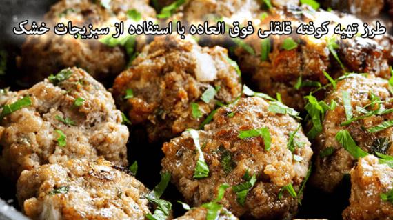 foodslord.com---طرز-تهیه-کوفته-قلقلی-فوق-العاده-با-استفاده-از-سبزیجات-خشک