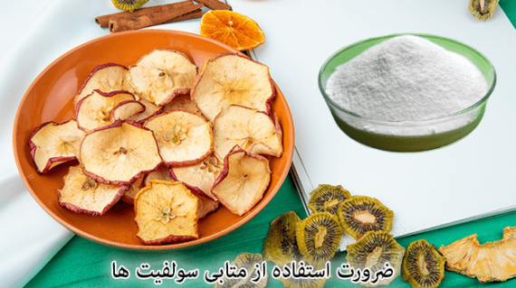 foodslord.com---متابی-سولفیت-ها-برای-افزایش-زمان-نگهداری-میوه-خشک