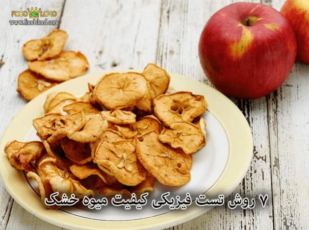 foodslord.com---7-روش-تست-فیزیکی-کیفیت-میوه-خشک